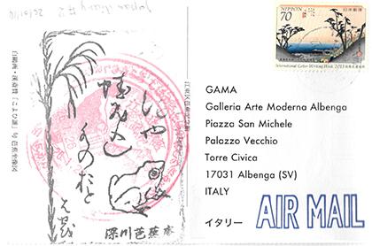 Postkarte (Vorder- und Rückseite), Basho-Museum, Tokyo