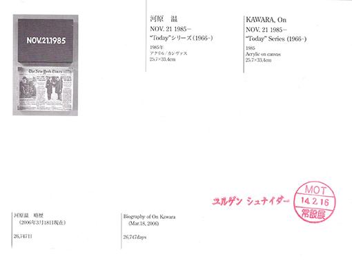 Karte aus dem Museum of Contemporary Art Tokyo zu den Date Paintings des japanischen Konzeptkünstlers On Kawara (1933-2014) mit Datumsstempel des Museums und dem japanischen Namensstempel von Jürgen Schneider.